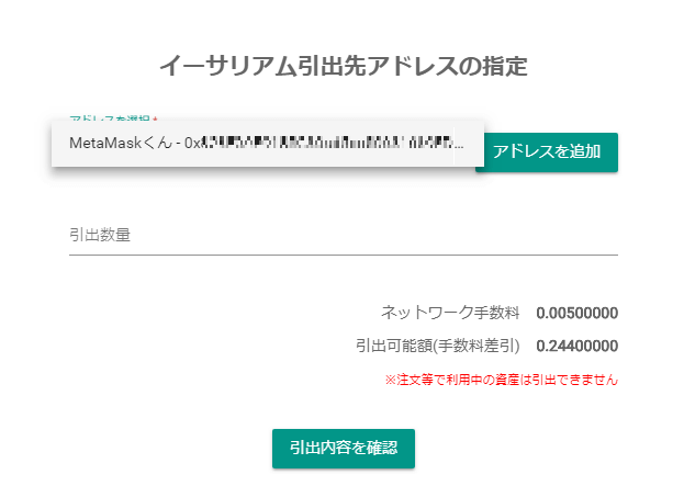 bitbankからMetaMaskへ送金する手順11