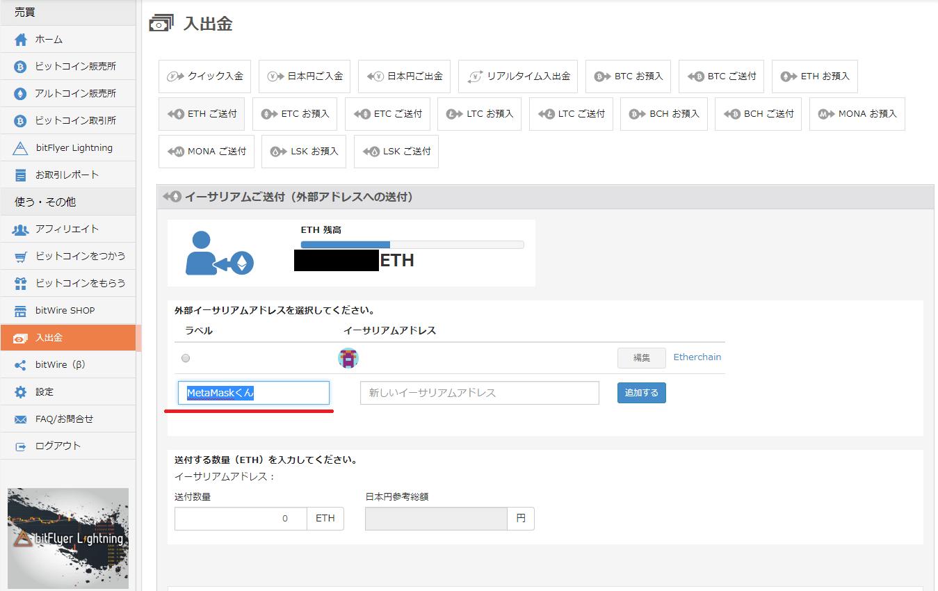 bitFlyerからMetaMaskへ送金する手順5