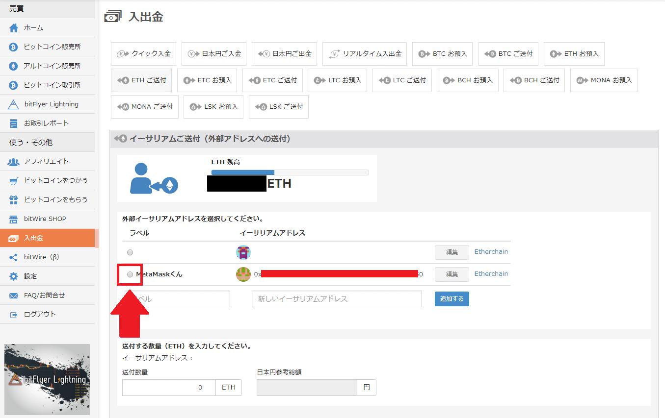 bitFlyerからMetaMaskへ送金する手順8