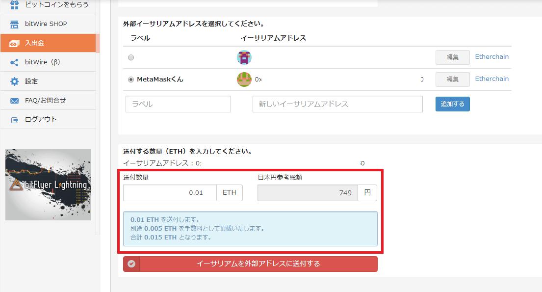 bitFlyerからMetaMaskへ送金する手順10