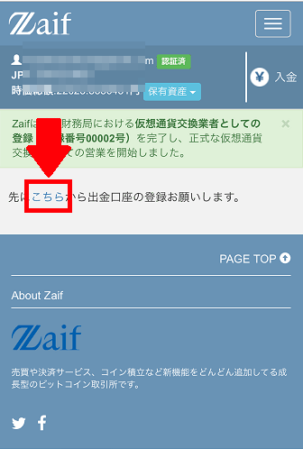register-bank-in-zaif-4