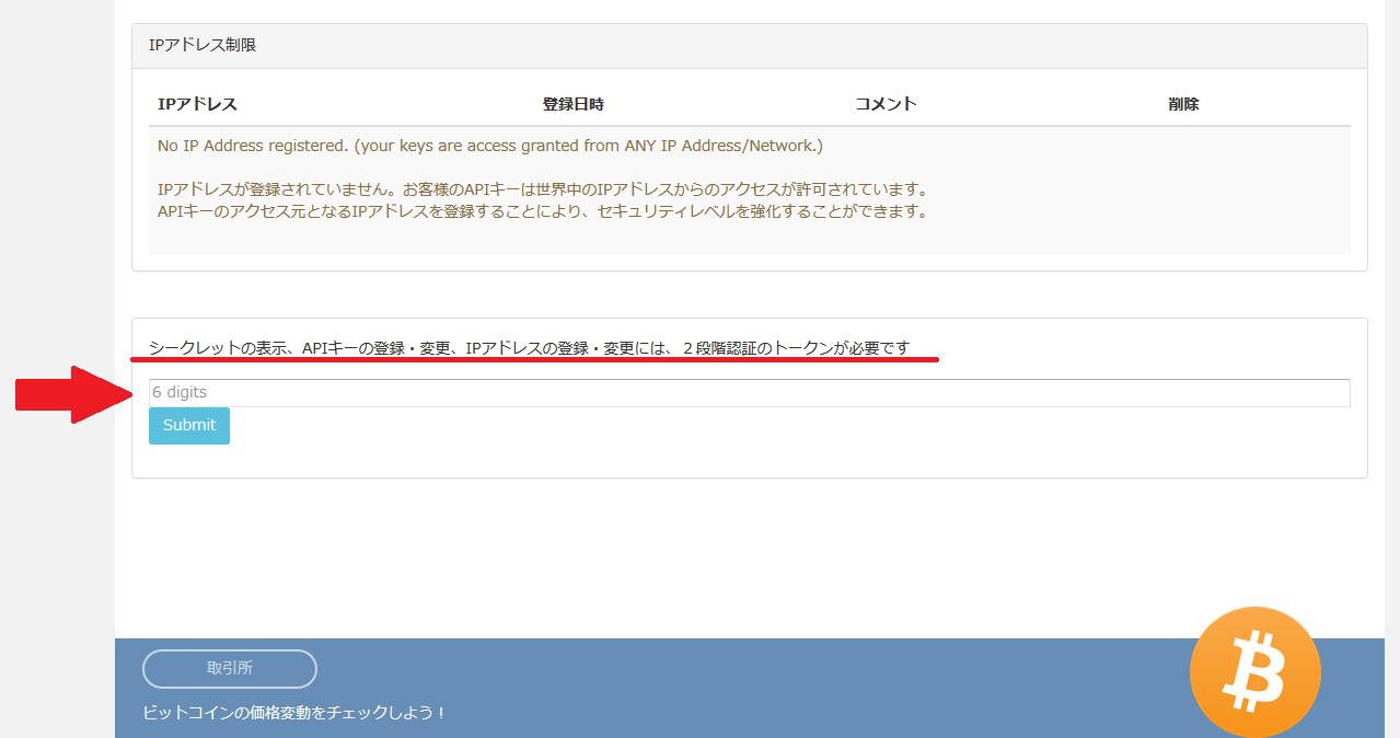 APIをZaifで取得する手順5