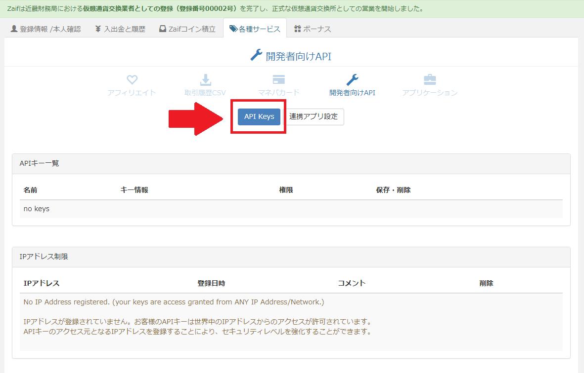 APIをZaifで取得する手順4