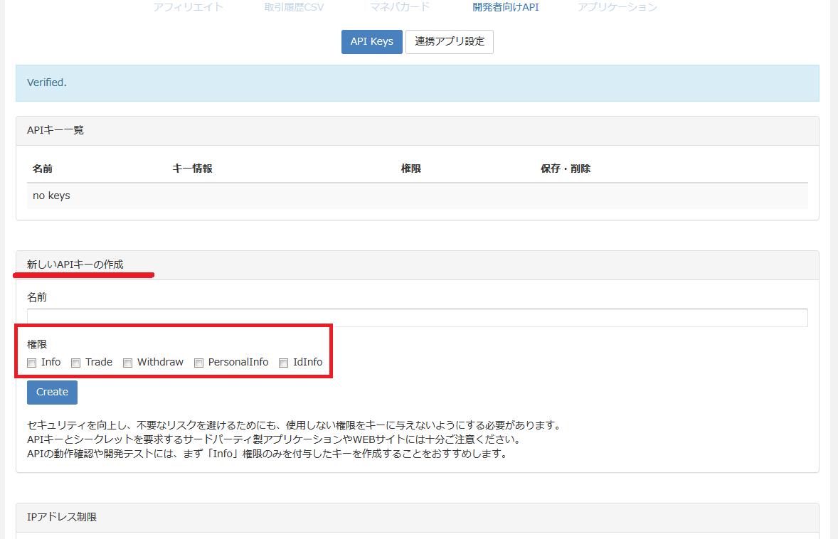 APIをZaifで取得する手順6