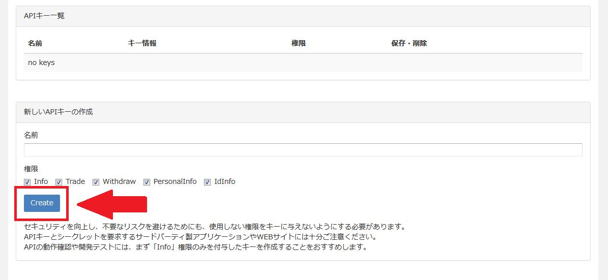 APIをZaifで取得する手順7