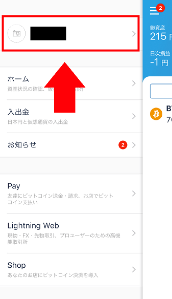 bitFlyer-App-Security-2