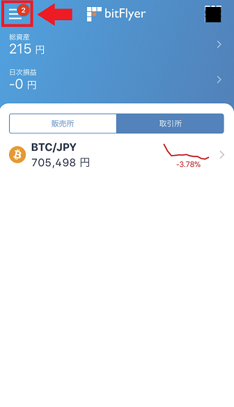 bitFlyer-payment-1
