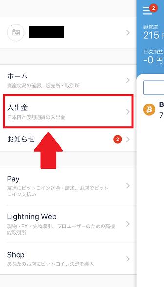 bitFlyer-payment-2