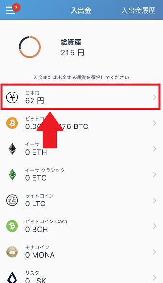 bitFlyer-payment-3