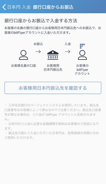 bitFlyer-payment-5-1