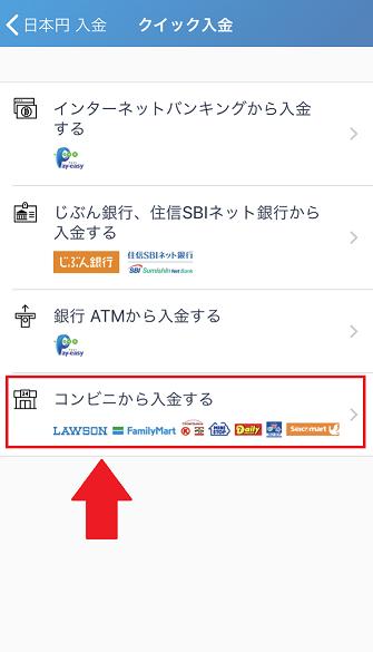 bitFlyer-payment-6