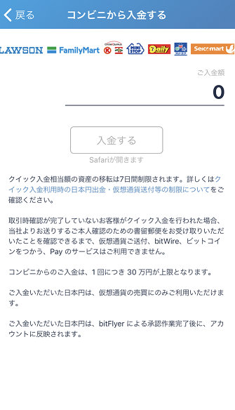 bitFlyer-payment-7