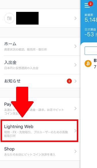 Lightningで売買する流れ2