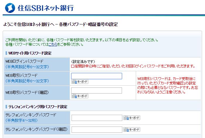 sbi-bank-17