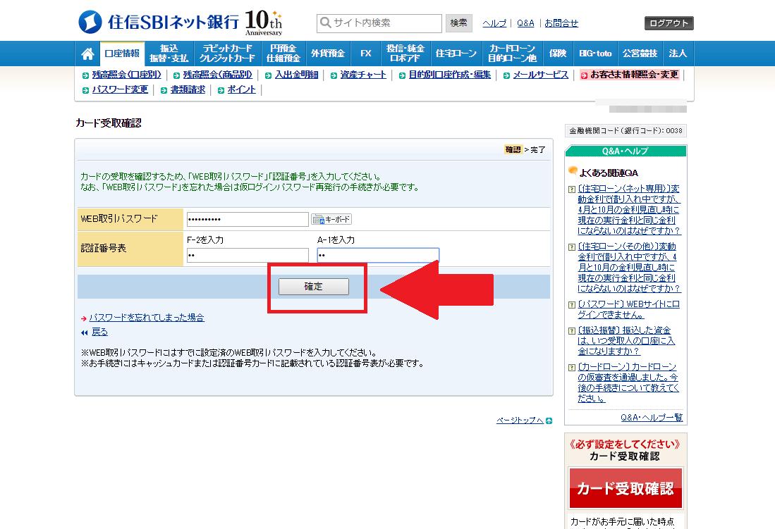 sbi-bank-24