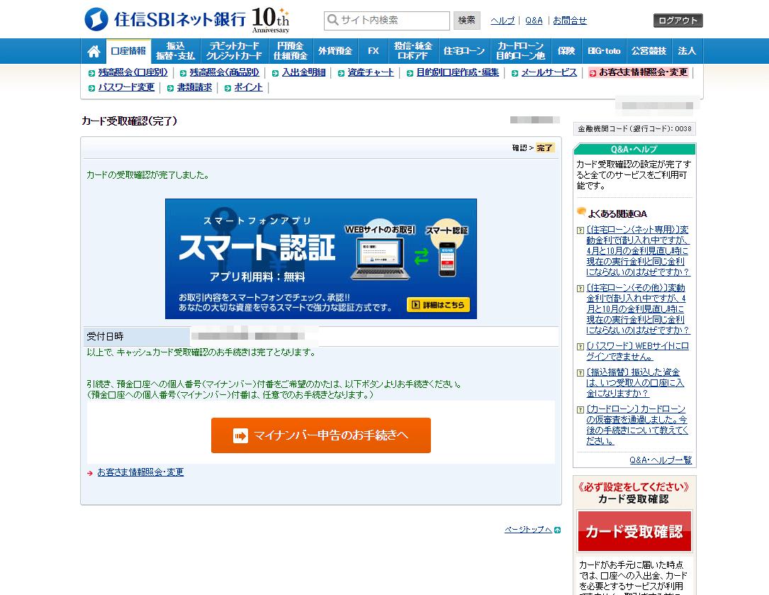 sbi-bank-25
