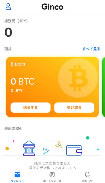 Ginco deposit 1