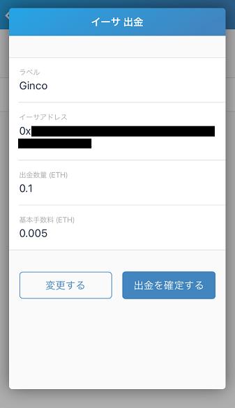 Ginco deposit 18