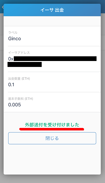 Ginco deposit 22