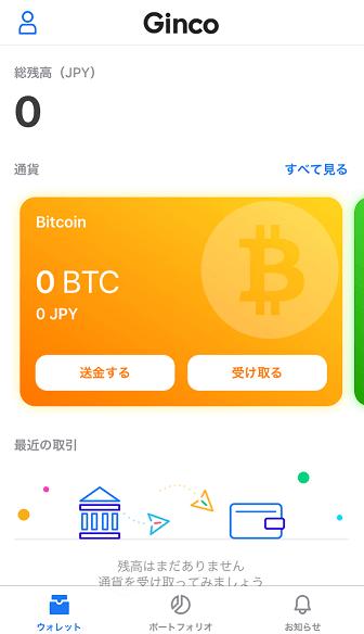 Ginco initial setting 11