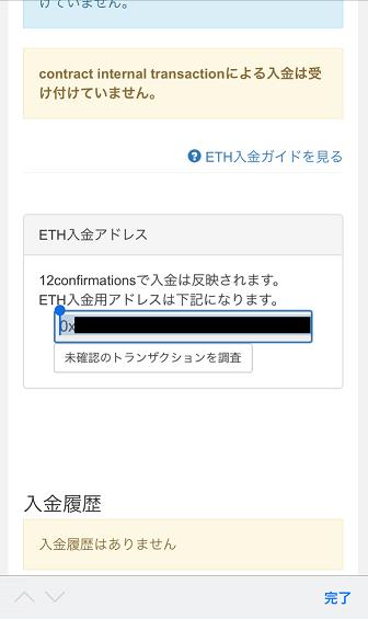 Ginco send 12