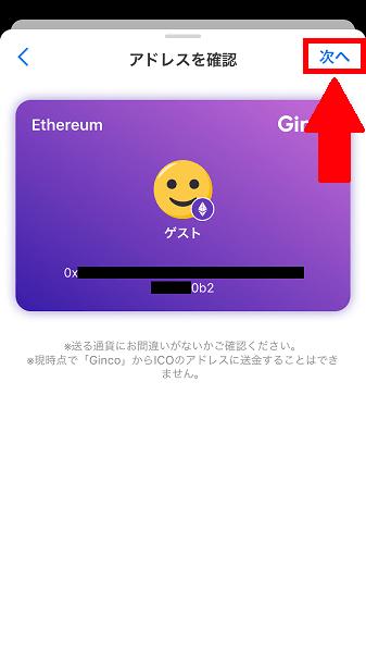 Ginco send 17