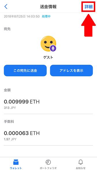 Ginco send 25