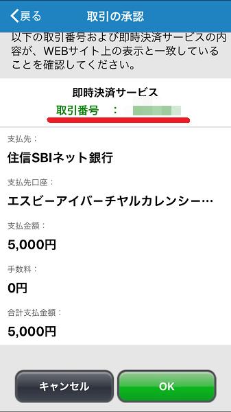 SBIVC-Deposit-9-1