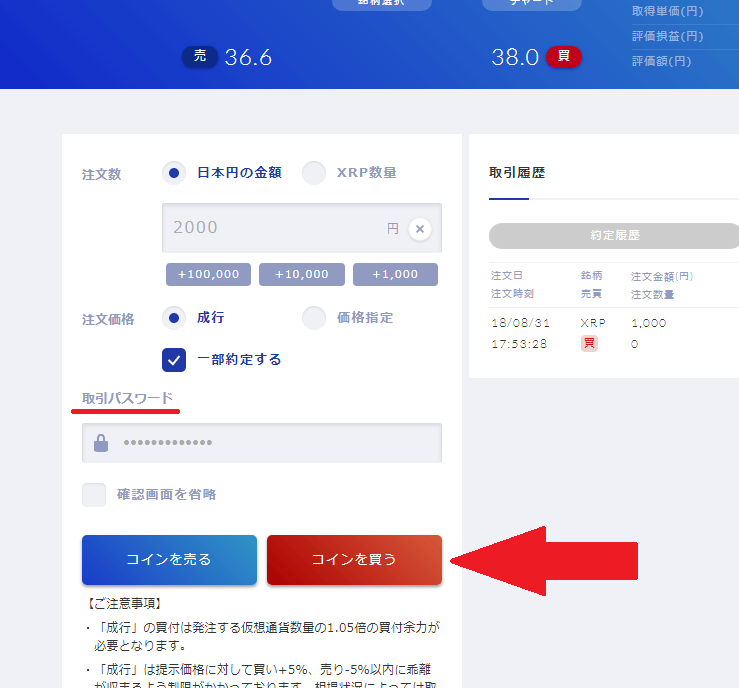 SBIVC-buy-12