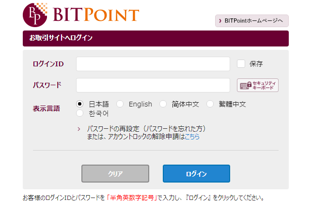 BitPoint-Google-Authenticator-13