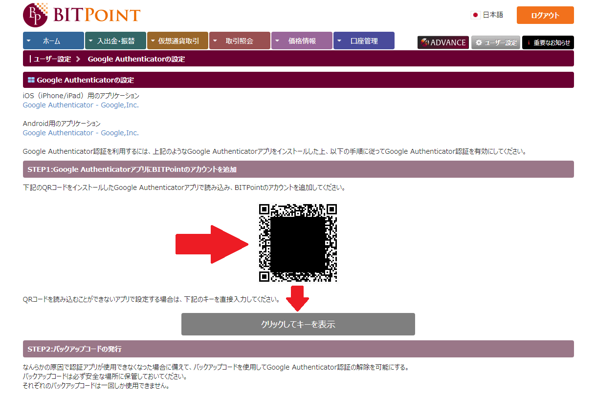 BitPoint-Google-Authenticator-9