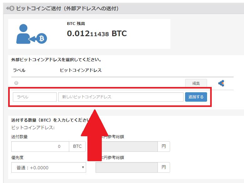 Bittrex-Deposit-12