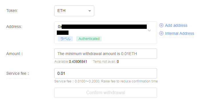 OKEx-Withdraw-7
