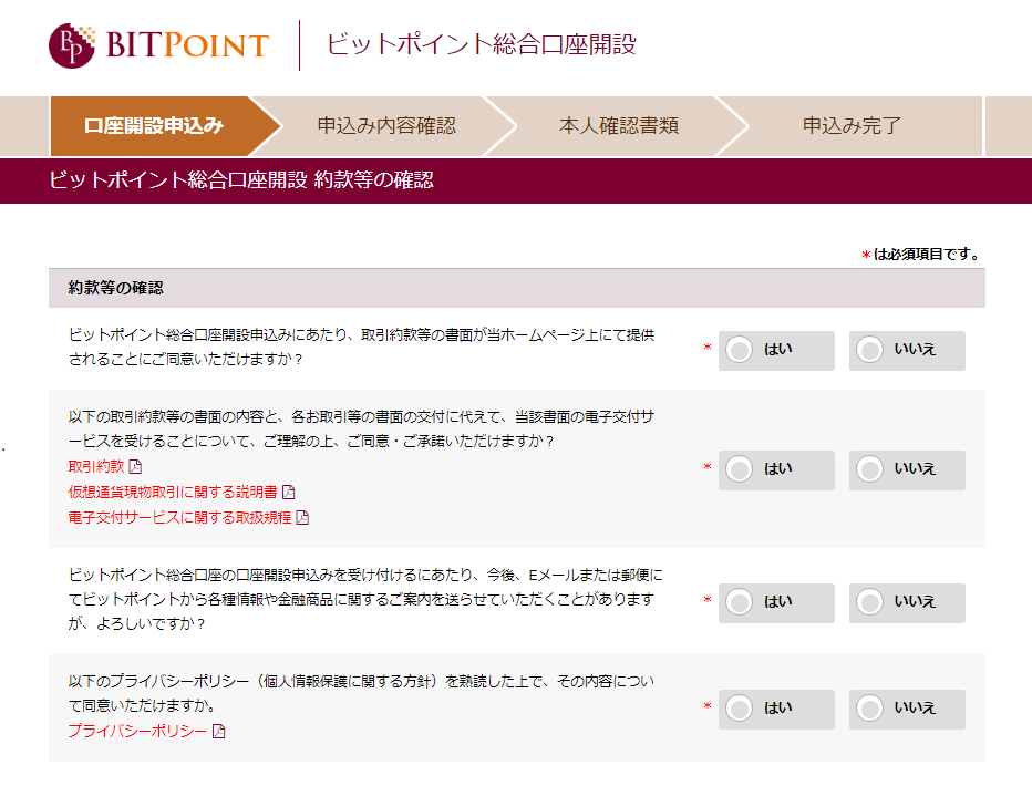bitpoint-account-4
