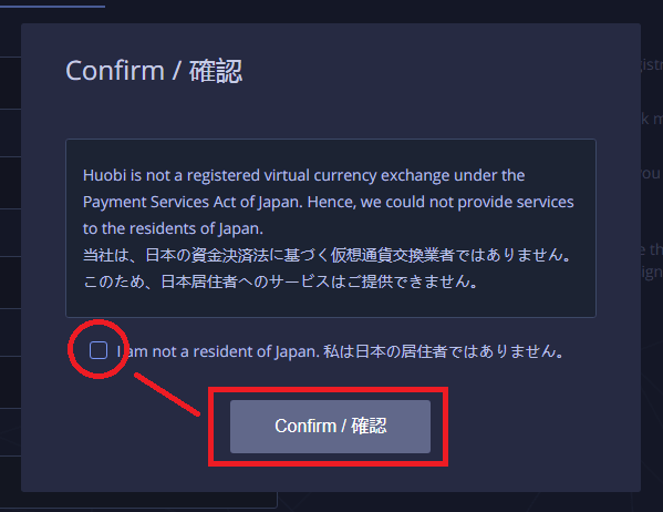 huobi-account-2