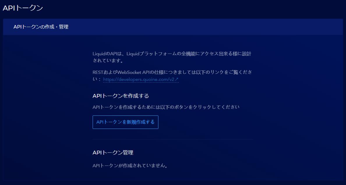 liquid-quorea-API+4