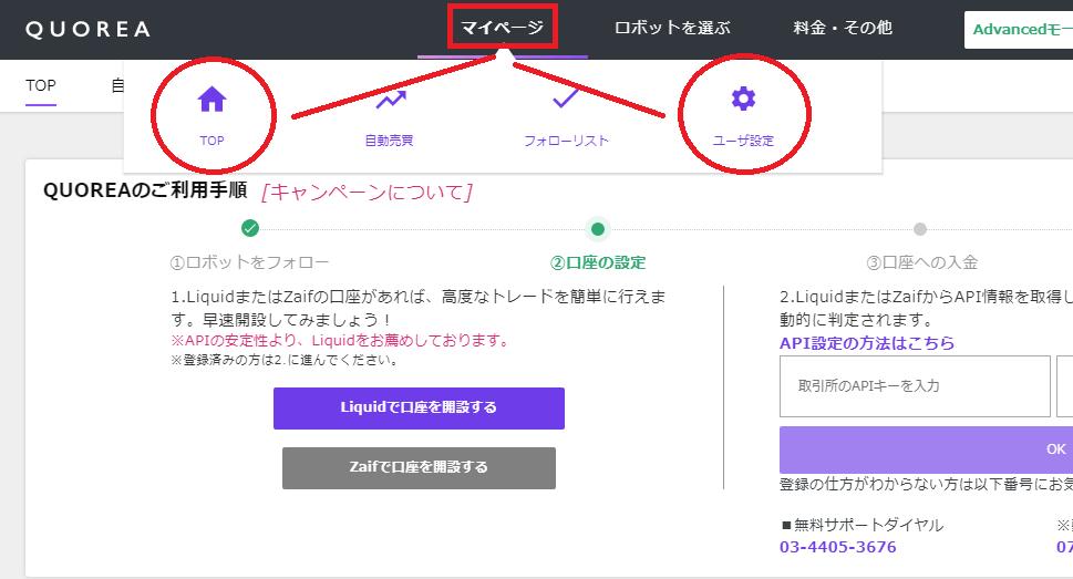 liquid-quorea-API+8