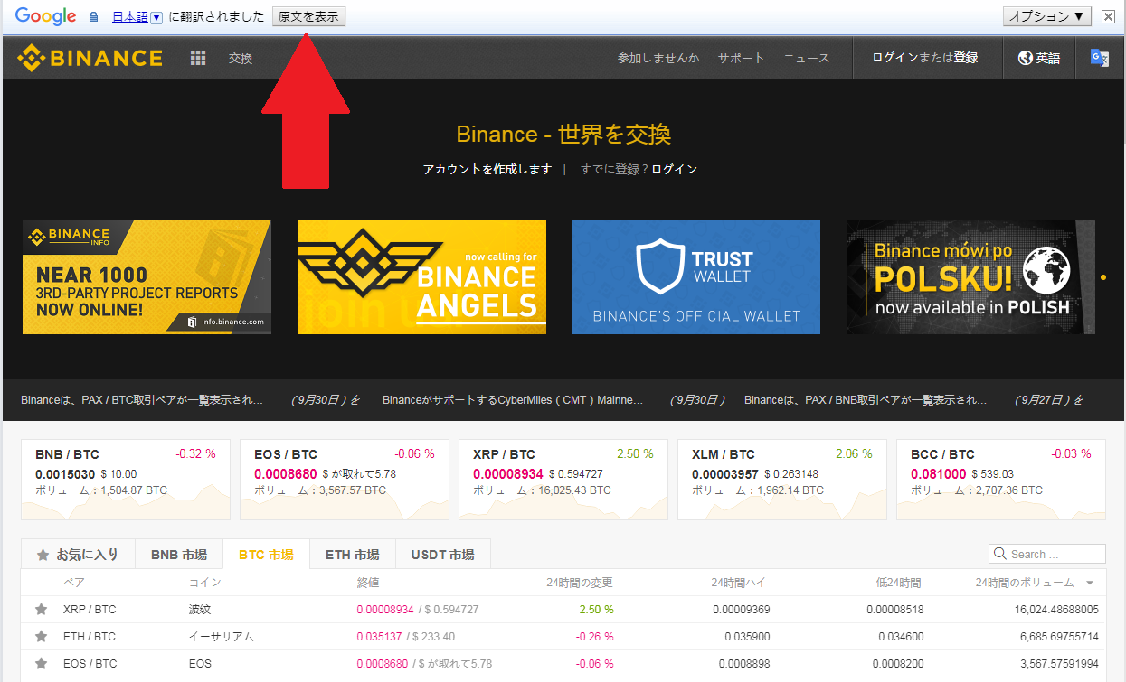 BINANCE-translation-4