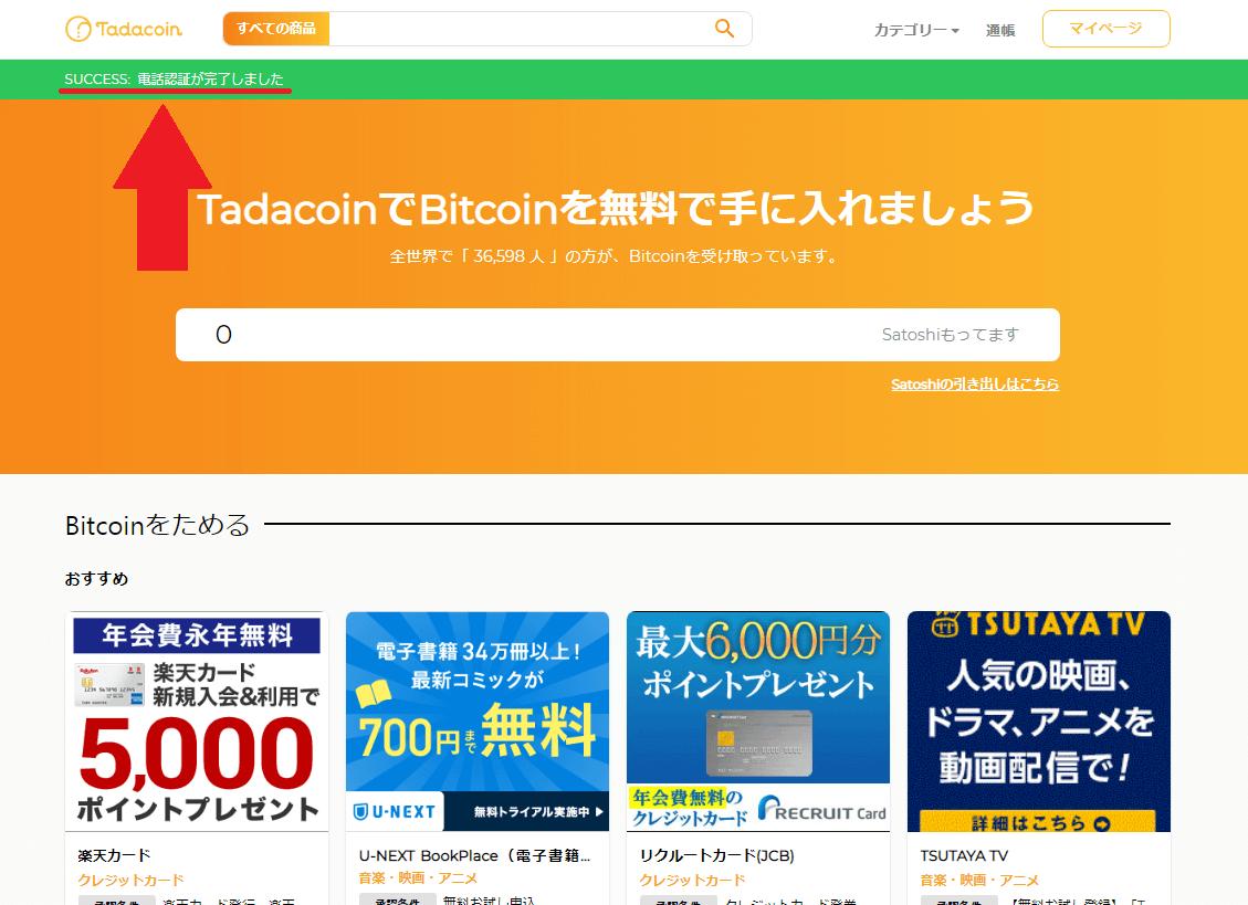 tadacoin-5