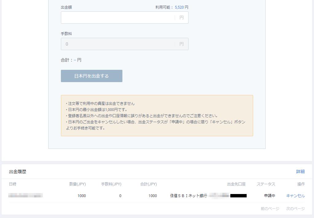 huobi-japan-Withdrawal-14