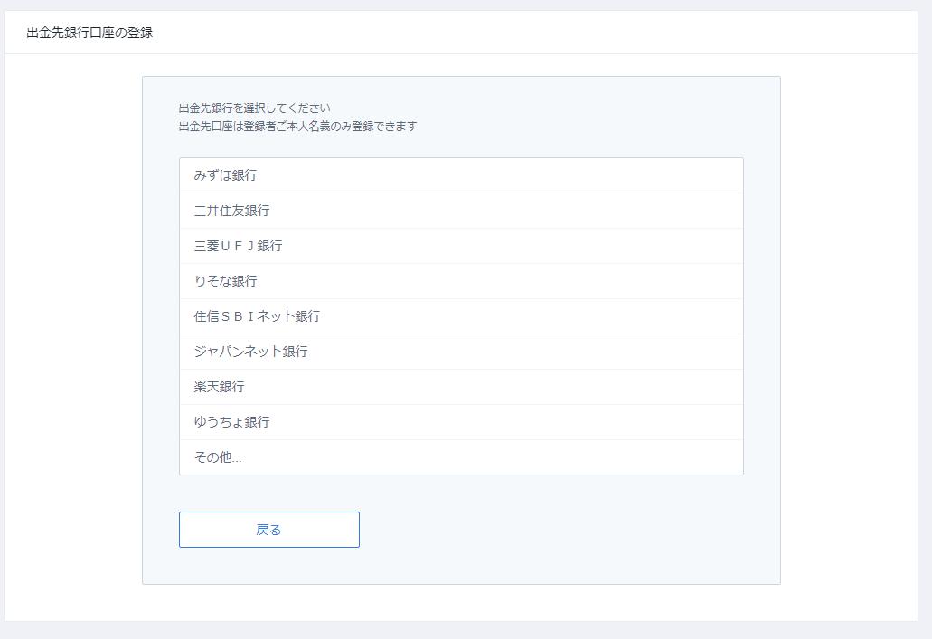 huobi-japan-Withdrawal-5