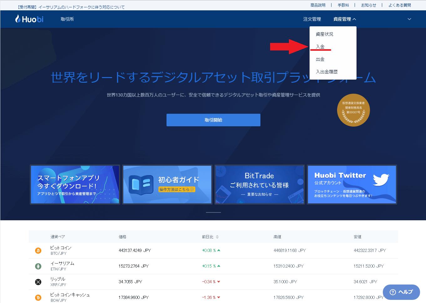 huobi-japan-bank-deposit-2