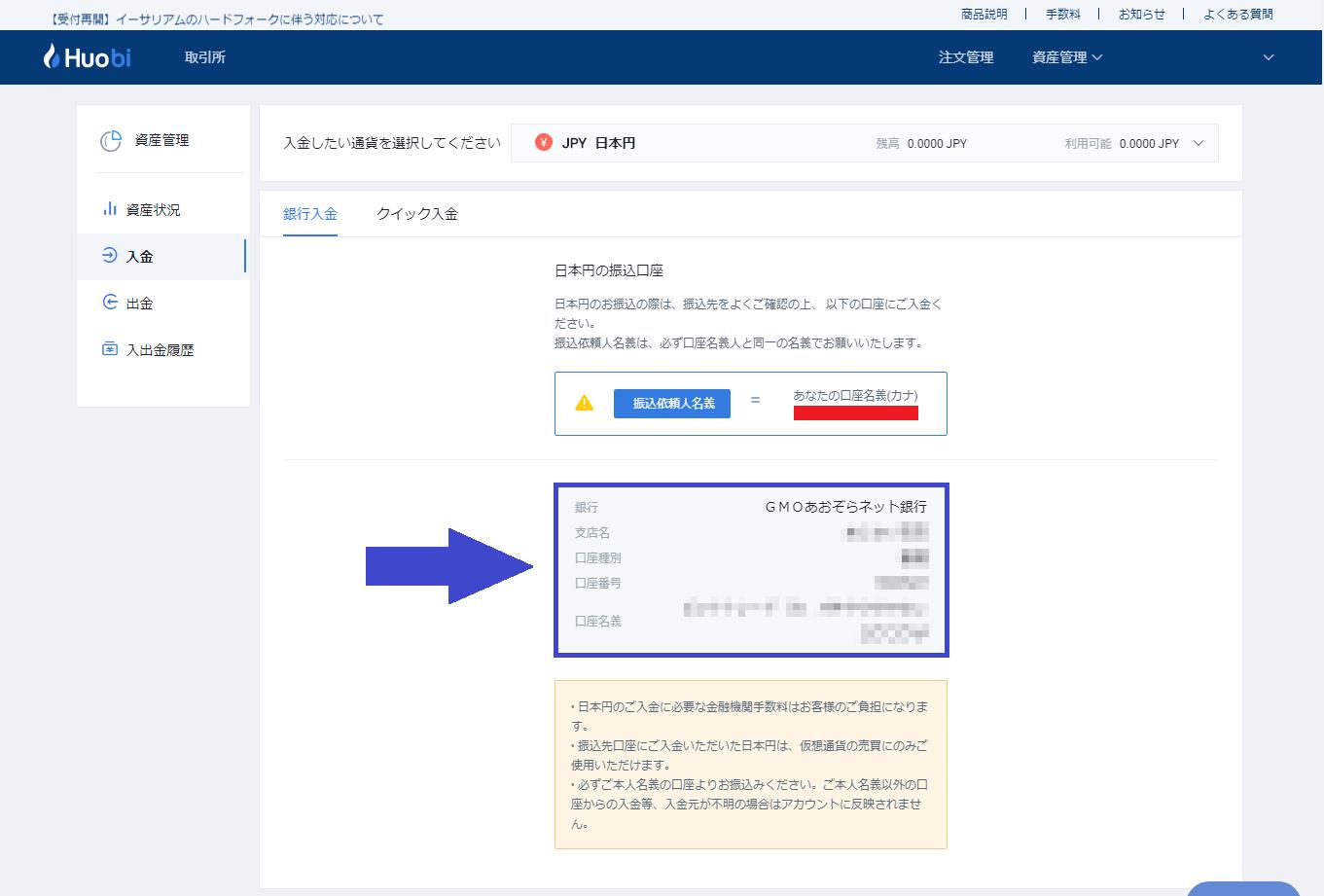 huobi-japan-bank-deposit-3