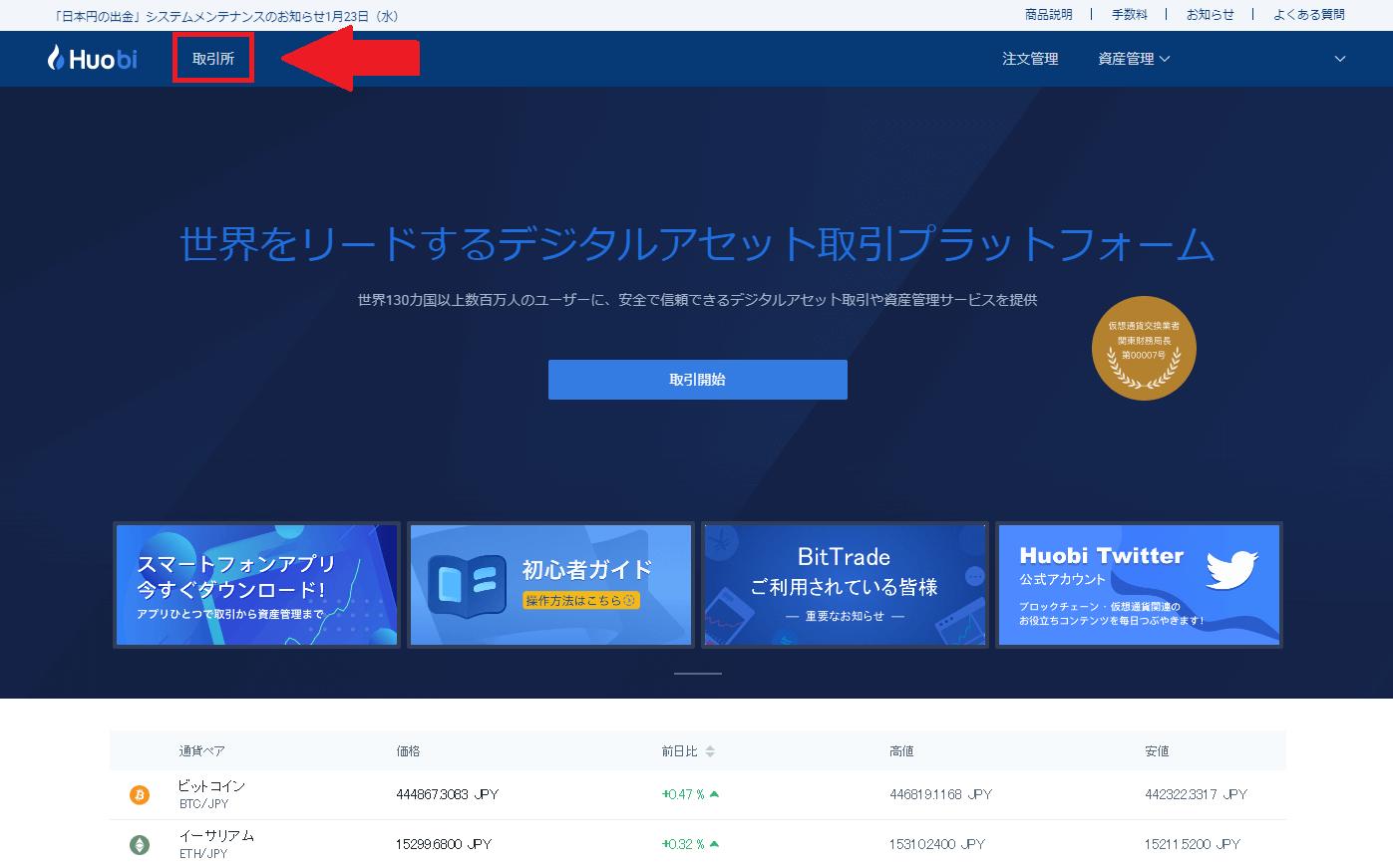 huobi-japan-buy-1