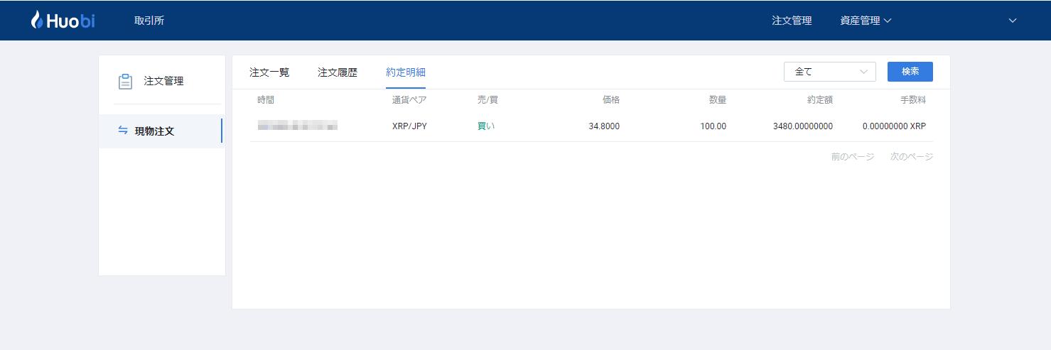 huobi-japan-buy-10-1