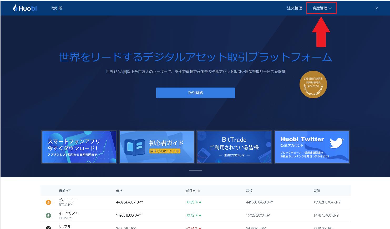 huobi-japan-crypto-Withdrawal-1