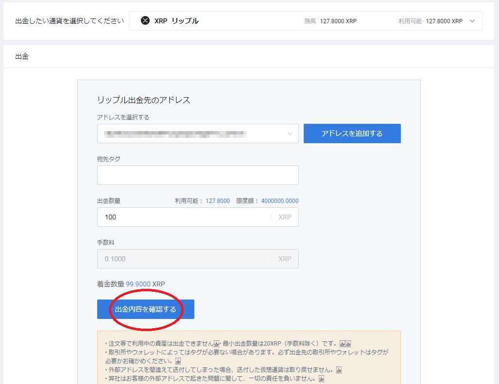 huobi-japan-crypto-Withdrawal-13