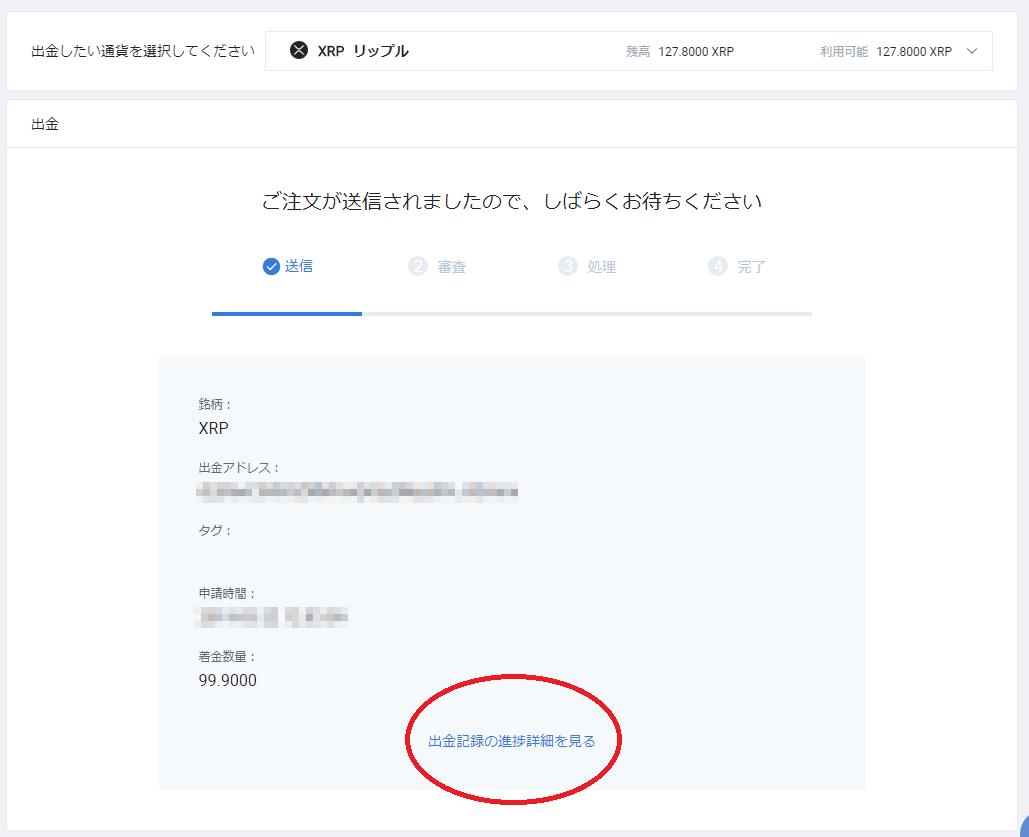 huobi-japan-crypto-Withdrawal-15