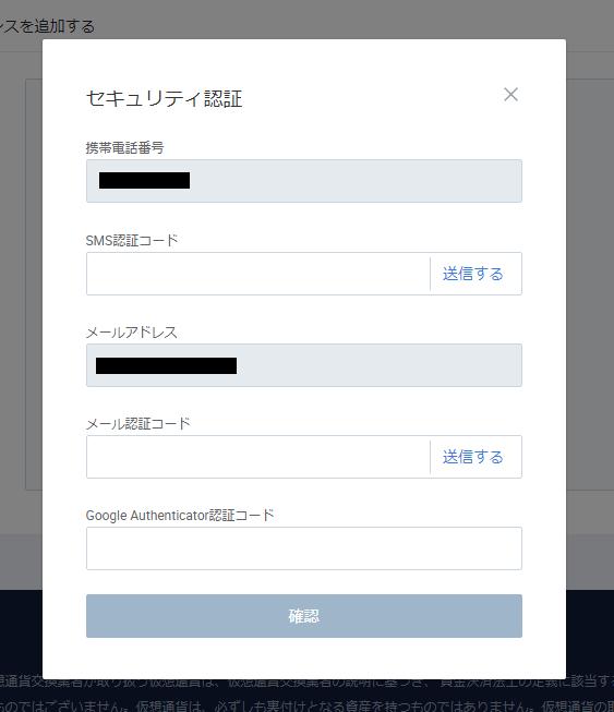 huobi-japan-crypto-Withdrawal-9