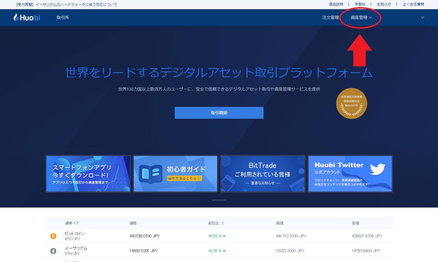 huobi-japan-crypto-deposit-1